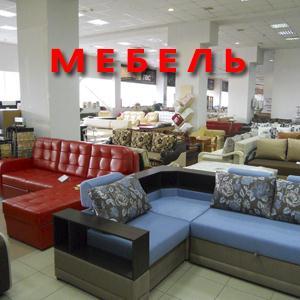 Магазины мебели Бирюсинска