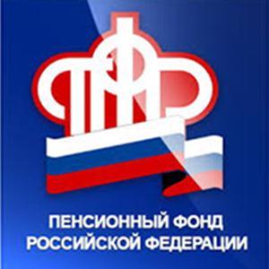 Пенсионные фонды Бирюсинска