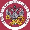 Налоговые инспекции, службы в Бирюсинске