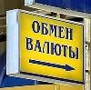 Обмен валют в Бирюсинске