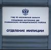 Отделения полиции в Бирюсинске