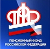Пенсионные фонды в Бирюсинске
