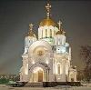 Религиозные учреждения в Бирюсинске